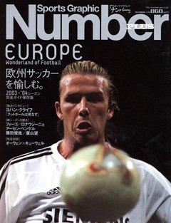 2003-'04シーズン完全ガイド保存版欧州サッカーを愉しむ。