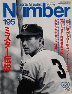 ミスター伝説 - Number195号 <表紙> 長嶋茂雄