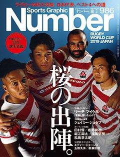 桜の出陣 - Number 986号 <表紙> リーチ マイケル 姫野和樹 福岡堅樹 松島幸太朗