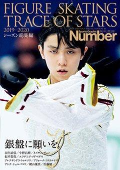 フィギュアスケート 2019-2020 シーズン総集編 銀盤に願いを。 - Number PLUS MAY 2020 VOL.9 SPECIAL EDITION