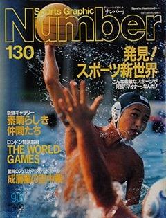 発見! スポーツ新世界 - Number 130号