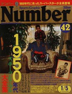 1950年代スポーツピープル大全集 - Number42号 <表紙> 白井義男