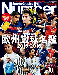 欧州蹴球名鑑 2015-2016 - Number PLUS October 2015 EURO