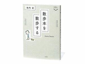 『散歩本を散歩する』江戸時代まで遡った、四十五通りの散歩道。