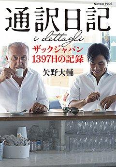 『通訳日記 ザックジャパン1397日の記録』 特設ページ