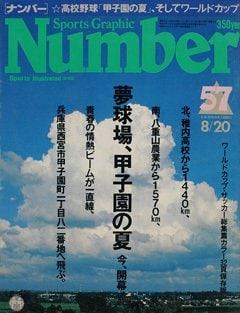 甲子園の夏、今、開幕! - Number 57号