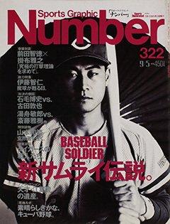 新サムライ伝説 - Number 322号 <表紙> 前田智徳