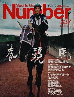 春競馬 - Number337号 <表紙> 田原成貴