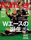 <特集 ブラジルW杯最終予選>日本代表「アジアを超えて」