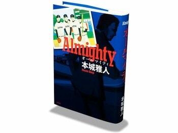 悪のヒーロー的な代理人を主人公にした意欲作。~本城雅人著『オールマイティ』~<Number Web> photograph by BUNGEISHUNJU