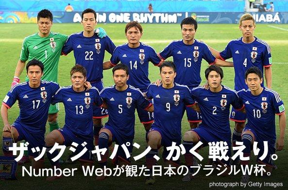 ザックジャパン、かく戦えり。NumberWebが観た日本のブラジルW杯。