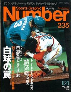 白球の罠 - Number 235号 <表紙> 清原和博