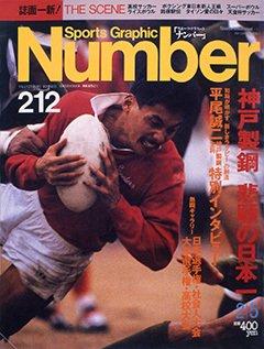 神戸製鋼、悲願の日本一 - Number 212号 <表紙> 平尾誠二