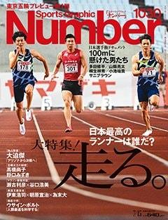 大特集!「走る」。 ――日本最高のランナーは誰だ? - Number1030号 <表紙> 多田修平 桐生祥秀 山縣亮太