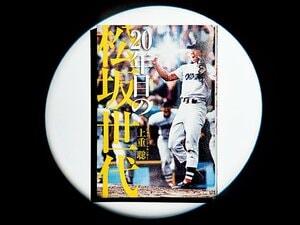 『20年目の松坂世代』「松坂世代」を言葉で伝えるアナウンサーとしての使命。