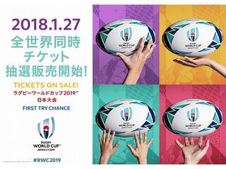 ラグビーW杯2019日本大会のチケット販売開始! チケットID登録をして、村田諒太さんらが登場するレッドカーペットに参加しよう!