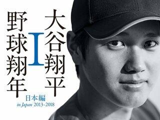 『大谷翔平 野球翔年 Ⅰ』絶賛発売中!