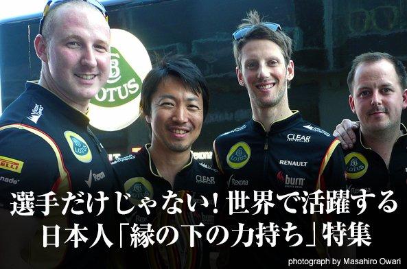 選手だけじゃない! 世界で活躍する日本人「縁の下の力持ち」特集