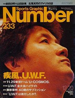 疾風、U.W.F. - Number233号 <表紙> 前田日明