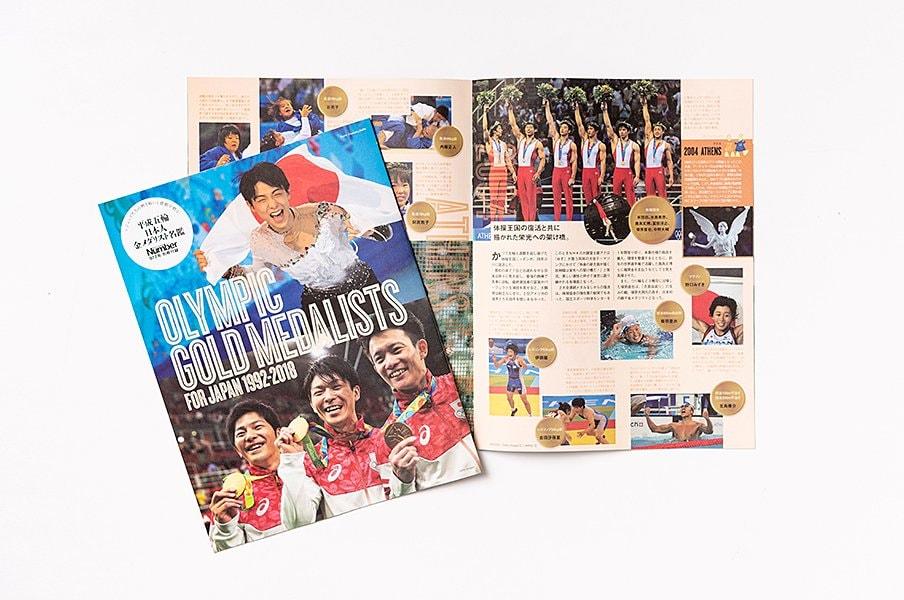 平成の日本人金メダリストが一冊に。別冊付録の制作で回想したあの選手達。<Number Web> photograph by Ichisei Hiramatsu