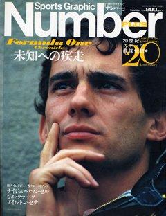 F1 未知への疾走。 - Number PLUS March 2000 <表紙> アイルトン・セナ