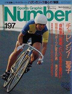 チャレンジ! 聖子 - Number 197号 <表紙> 橋本聖子