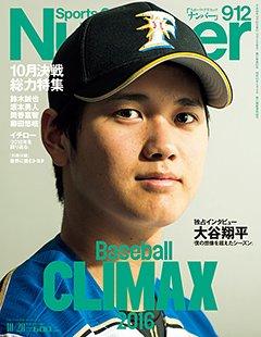 Baseball CLIMAX 2016 - Number 912号 <表紙> 大谷翔平
