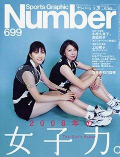 2008年の女子力。  The Girl's Power - Number 699号 <表紙> 小椋久美子 潮田玲子