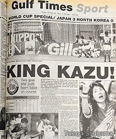 '93年10月22日付の「ガルフ・タイムズ」一面