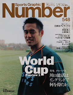 World Cup Preview 1 - Number 548号 <表紙> 川口能活