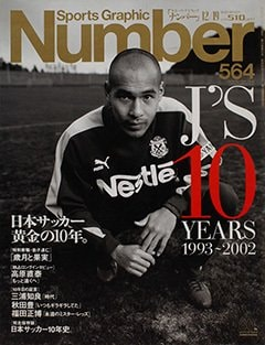 日本サッカー 黄金の10年 - Number 564号 <表紙> 高原直泰