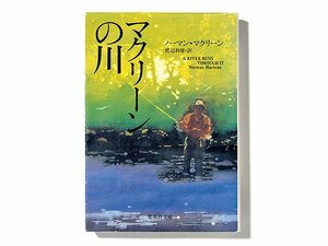 圧倒的な釣りの描写を誇る、半自伝的アウトドア文学。~半分近くがフライ・フィッシング!~