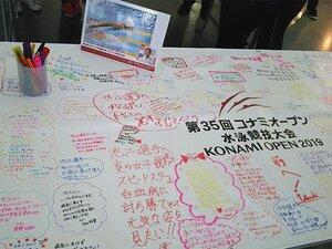 池江璃花子へ1000超のメッセージ。選手とファンから「待ってるよ」。