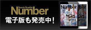 Number、電子版も発売中!