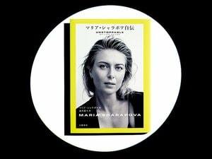 """『マリア・シャラポワ自伝』「テニスは好きでも嫌いでもない」""""成功の金""""を求めた女王の軌跡。"""