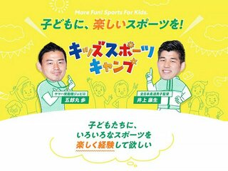 """井上康生×五郎丸歩×池田純 """"キッズスポーツキャンプ in 湘南2019""""開催!"""