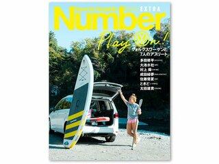スタイルブック Volkswagen×Number「Play On!」が登場。