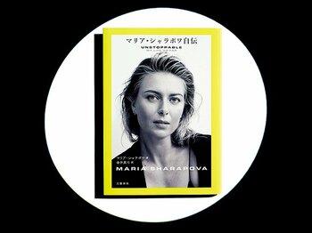 """『マリア・シャラポワ自伝』「テニスは好きでも嫌いでもない」""""成功の金""""を求めた女王の軌跡。<Number Web> photograph by Sports Graphic Number"""