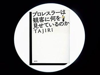 『プロレスラーは観客に何を見せているのか』日米で活躍したレスラーが問うプロレス、そして人生とは。<Number Web> photograph by Sports Graphic Number