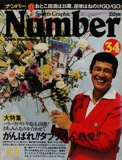 がんばれタブチくん熱愛! - Number 34号 <表紙> 田淵幸一