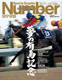 夢の有馬記念 Dream Race 1990-2016 - Number 917・918号 <表紙> 武豊