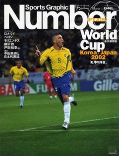 World Cup Korea/Japan 2002 永久保存版「6月の輝き」 - Number PLUS August 2002 <表紙> ロナウド