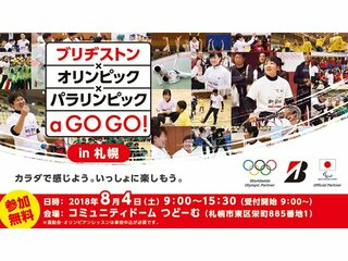 オリンピアンとアスリート・パラアスリートが、札幌にやってくる! ブリヂストンが参加無料イベントを開催。
