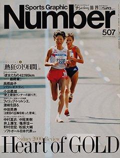 シドニー五輪総集編「熱狂の19日間」。 - Number507号 <表紙> 高橋尚子