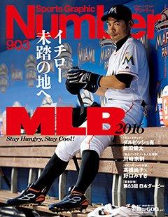 MLB2016 イチロー未踏の地へ。 - Number 903号 <表紙> イチロー