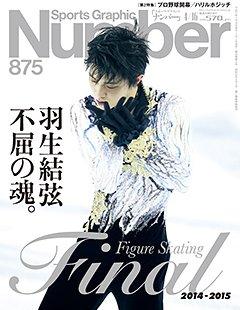 羽生結弦 不屈の魂。 ~Figure Skating 2014-2015~ - Number 875号 <表紙> 羽生結弦