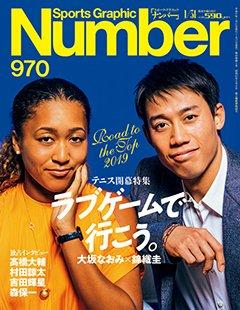 <テニス開幕特集> ラブゲームで行こう。 - Number 970号 <表紙> 大坂なおみ 錦織圭