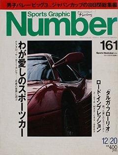 わが愛しのスポーツカー - Number 161号
