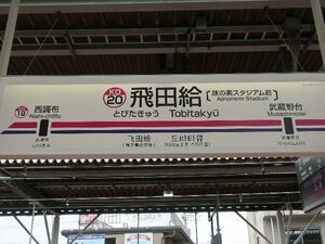 """「味スタには行くけれど……」京王線の""""ナゾのスポーツ駅""""「飛田給駅」には何がある?"""
