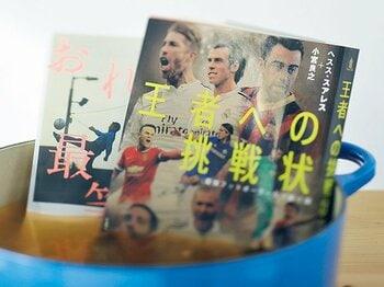 ぐつぐつ煮込まれ、溶けゆく真摯な毒。~『フットボーラーなで斬り論』~<Number Web> photograph by Wataru Sato